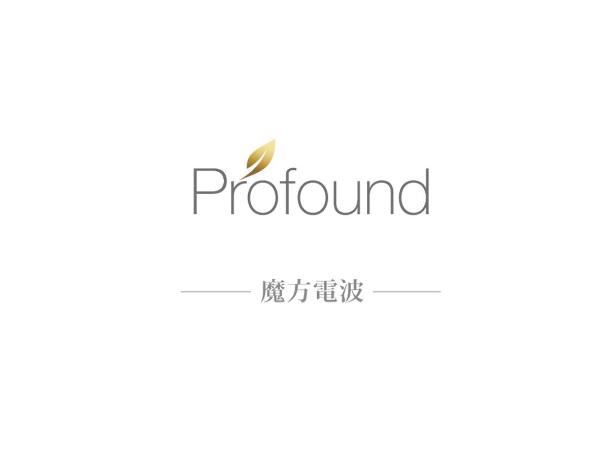 【尋找診所】 || Profound魔方電波 | Profound魔方除皺