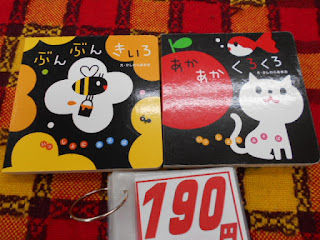 中古本、ぶんぶんきいろとあかあかくろくろは190円です。