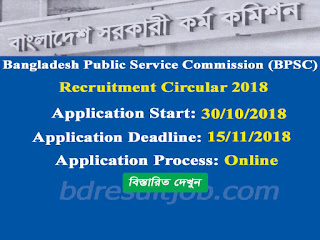 Bangladesh Public Service Commission (BPSC) 40th BCS Recruitment Circular 2018
