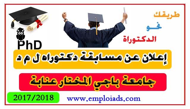 إعلان عن مسابقة دكتوراه ل م د بجامعة باجي المختار ولاية عنابة 2017/2018