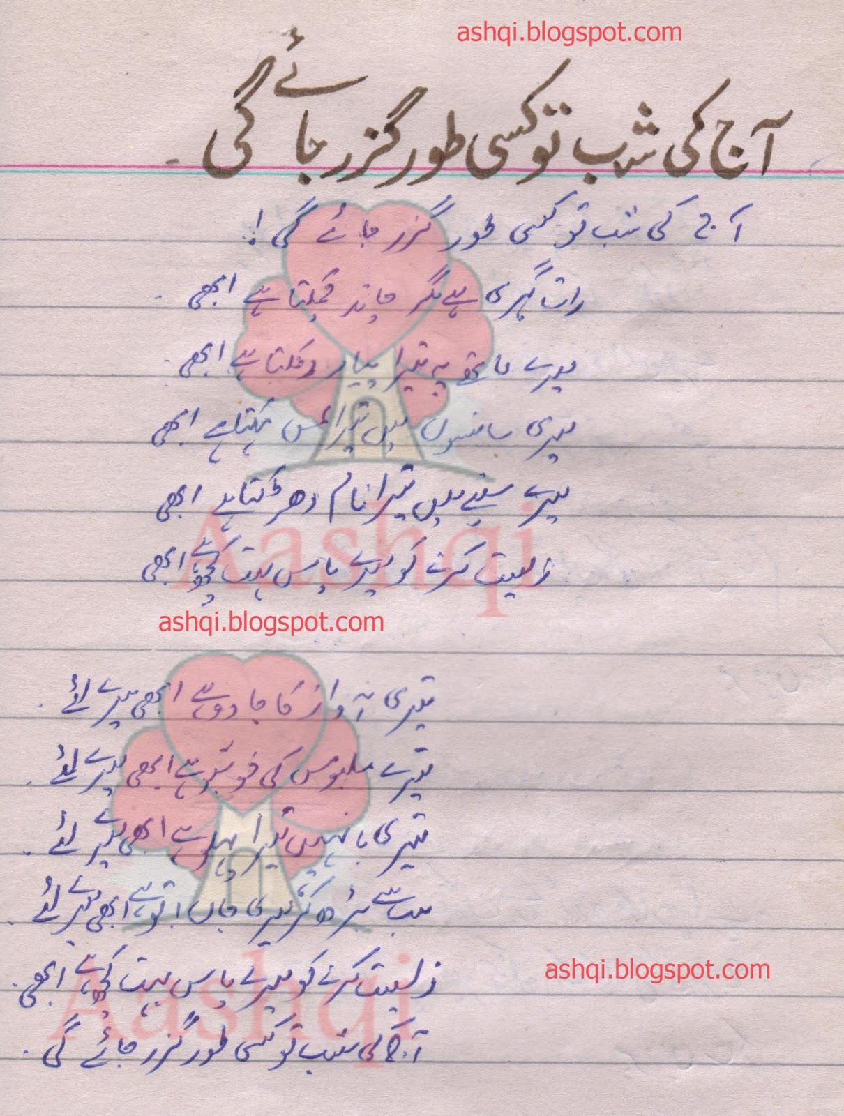 June 2013 - Love Quotes | Urdu Shayari | Love Wallpapers