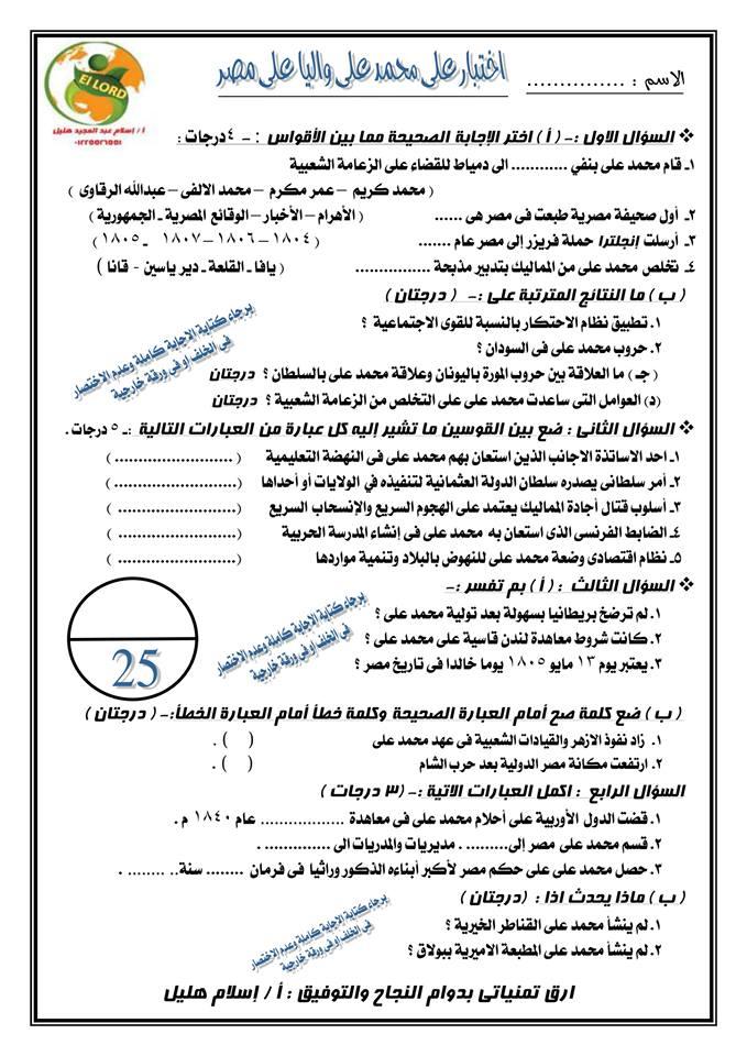 اختبار تاريخ للصف الثالث الإعدادي ترم أول - محمد علي واليًا على مصر