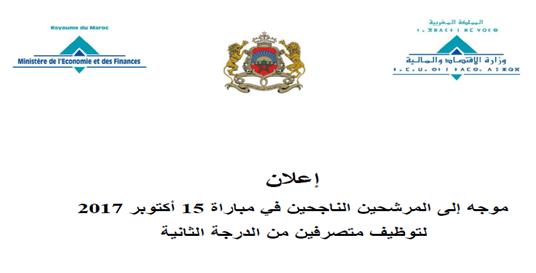وزارة الاقتصاد والمالية: النتائج النهائية لمباراة توظيف 171 متصرف من الدرجة الثانية والوثائق المطلوبة للتوظيف