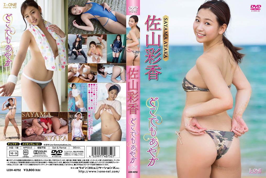 IDOL LCDV-40752 Ayaka Sayama 佐山彩香 – どこでもあやか, Gravure idol