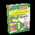 تمارين واختبارات محلولة في جميع المواد اولى ابتدائي الجيل الثاني - كتاب سلسلة الوجيز
