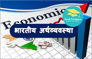 MCQ on Indian Economy in Hindi [Question Bank Set 1]