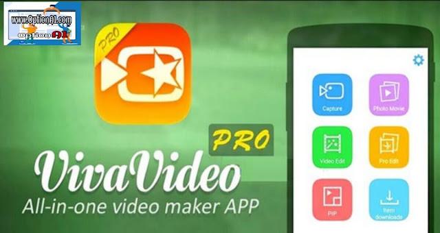 تنزيل افضل تطبيقات المونتاج وتحرير الفيديوهات والتعديل على الفيديو كامله بروابط مباشره  VivaVideo Pro - KineMaster Pro - VideoShow Pro - CyberLink PowerDirector تحميل افضل برامج المونتاج للاندرويد 2019