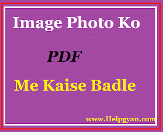 Image-Photo-Ko-PDF-File-Me-Kaise-Convert-Kare