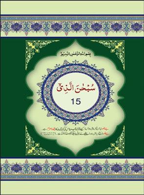 Al-Quran - Para 15 in pdf