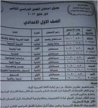 جداول إمتحانات طلاب محافظة الشرقيه 2017 الترم الثانى (أخر تعديل)