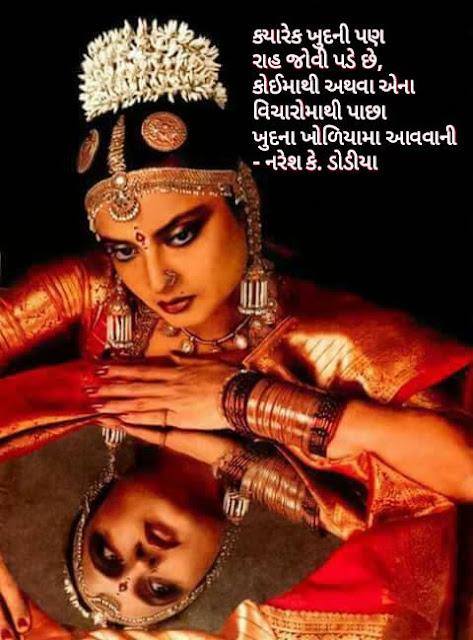 कयारेक खुदनी पण राह जोवी पडे छे, Gujarati Kavita By Naresh K. Dodia