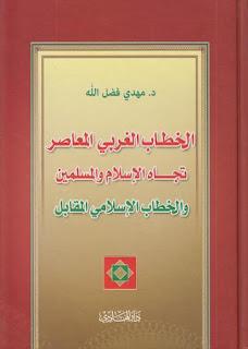الخطاب الغربي المعاصر تجاه الإسلام والمسلمين ـ مهدي فضل الله