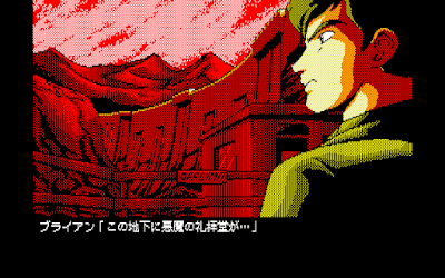 519653-angelus-akuma-no-fukuin-pc-88-screenshot-mysterious-place.png
