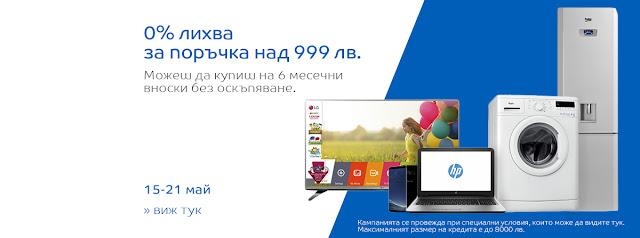 http://www.emag.bg/info/plashtane-na-vnoski-chrez-ecredit