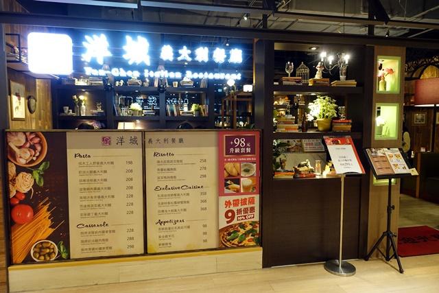 洋城義大利餐廳誠品信義店