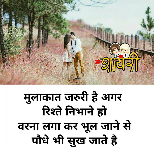 Love 2 line Shayari Dp Images in Hindi Download