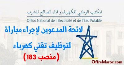 لائحة المدعوين لإجراء مباراة لتوظيف تقني كهرباء (183 منصب)  بالمكتب الوطني للكهرباء والماء الصالح للشرب -قطاع الكهرباء-