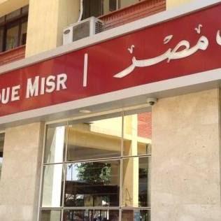 أكبر مسابقة تعيينات وتوظيف فى بنك مصر للمؤهلات العليا والمتوسطة واستمارة التقديم الان