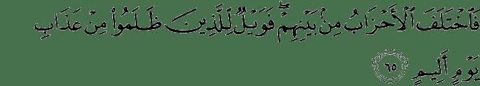 Surat Az-Zukhruf Ayat 65