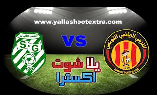 مشاهدة مباراة الترجي والملعب القابسي بث مباشر 15-05-2019 الرابطة التونسية لكرة القدم