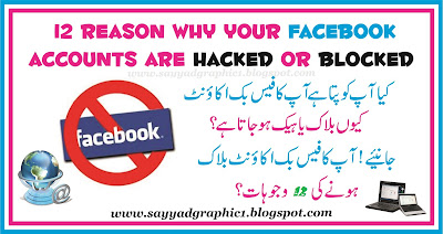12 Reason Why your facebook accounts are hacked or blocked ,Facebook ,facebook Trick, Facebook Hacking