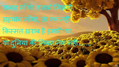 Hindi  Dard Bhari Shayari HD Wallpapers