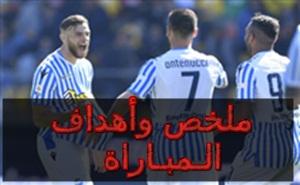 هدف سبال في فروزينوني بالدوري الإيطالي