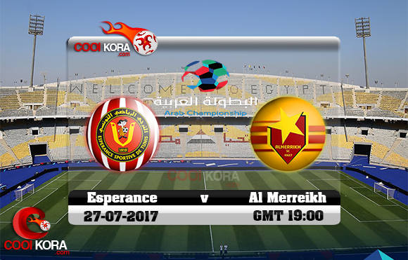 مشاهدة مباراة الترجي والمريخ اليوم 27-7-2017 في البطولة العربية للأندية