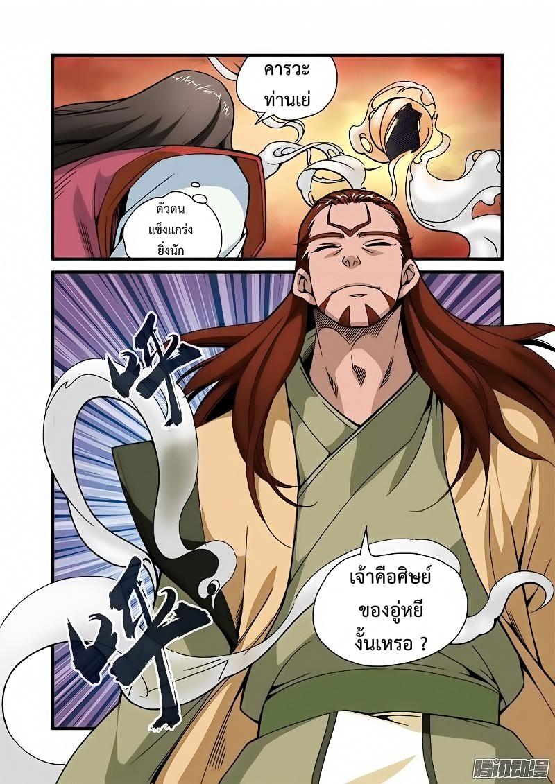อ่านการ์ตูน Xian Ni 43 ภาพที่ 14