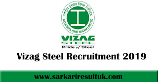 Vizag Steel Recruitment 2019