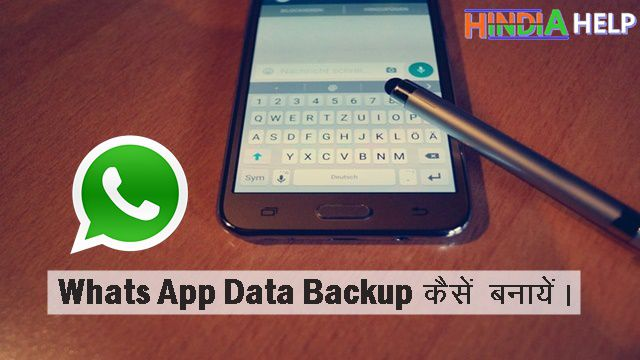 whatsapp backup kaise banaye puri jaankari hindi me