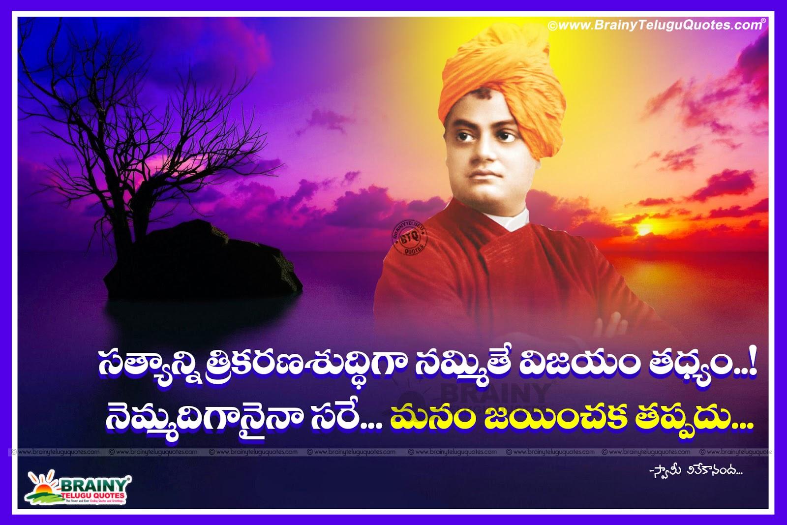 trending swami vivekananda inspirational life success