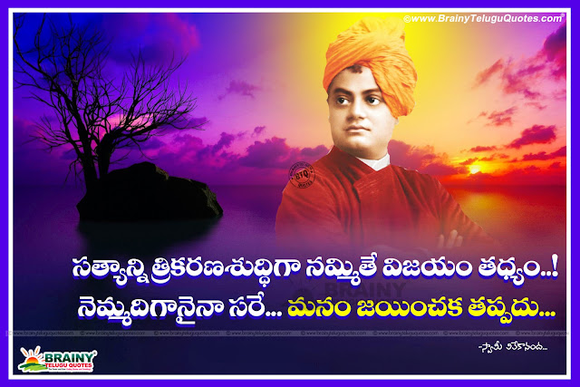 swami vivekananda quotes in telugu for whats app-trending vivekananda motivational speeches for all