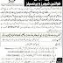 Teaching Jobs in karachi school 2019 School jobs