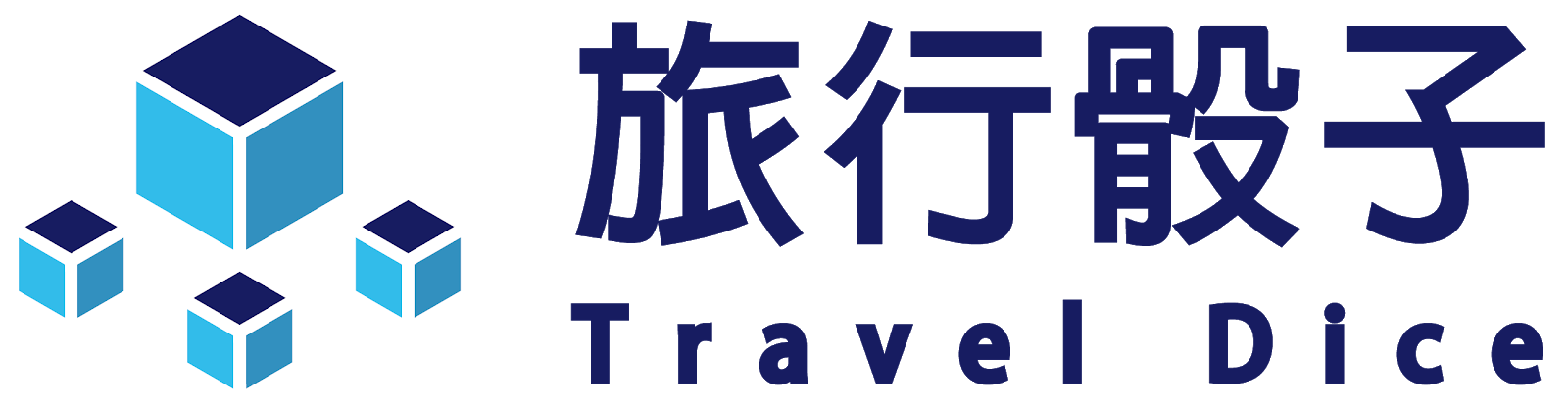 旅行骰子 Travel Dice