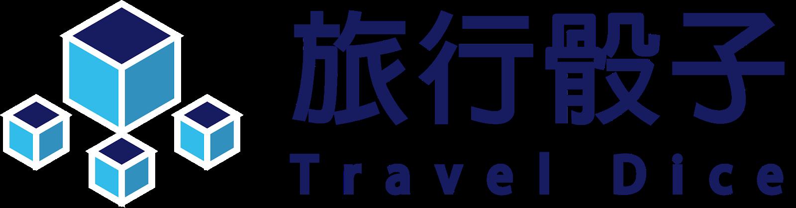 旅行骰子 Travel Dice