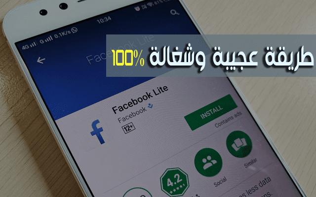 جديد : شغل الفيسبوك مجانا و مدى الحياة بطريقة مضمونة