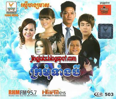 RHM CD Vol 503