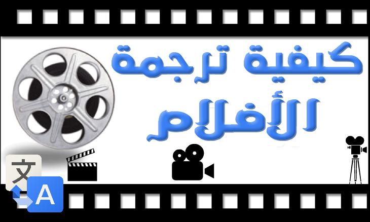 طريقة تنزيل ترجمة الأفلام الأجنبية تلقائيًا باللغة العربية