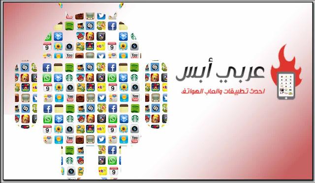 عربي أبس | أحدث تطبيقات وألعاب الهواتف