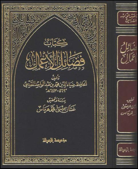 تحميل كتاب ضياء السالك pdf