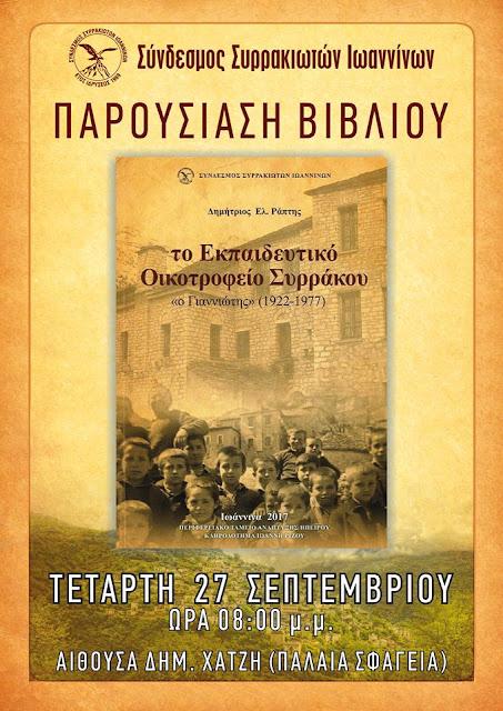 """Ιωάννινα:Παρουσίαση βιβλίου """"Το εκπαιδευτικό Οικοτροφείο Συρράκου"""""""