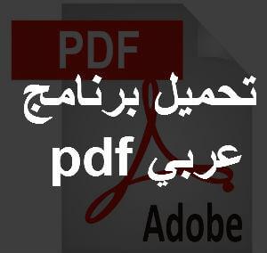 تحميل برنامج Pdf 2019 عربي كامل للكمبيوتر مجانا ويندوز 7 و
