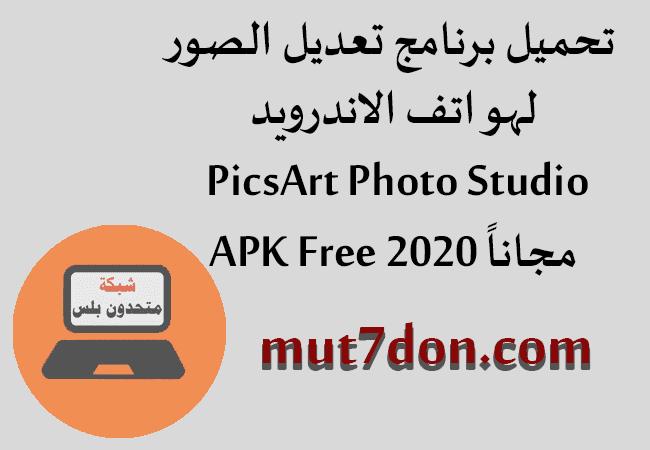 تحميل برنامج تعديل الصور لهواتف الاندرويد PicsArt Photo Studio APK Free 2020 مجاناً