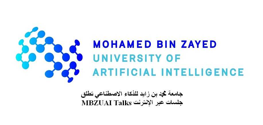 جامعة محمد بن زايد للذكاء الاصطناعي تطلق جلسات عبر الإنترنت  MBZUAI Talks