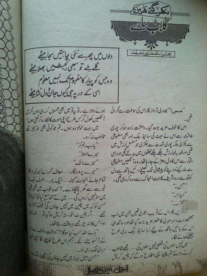 Nikhar gaye hain gulab saray by Iqra Sagheer Ahmed.
