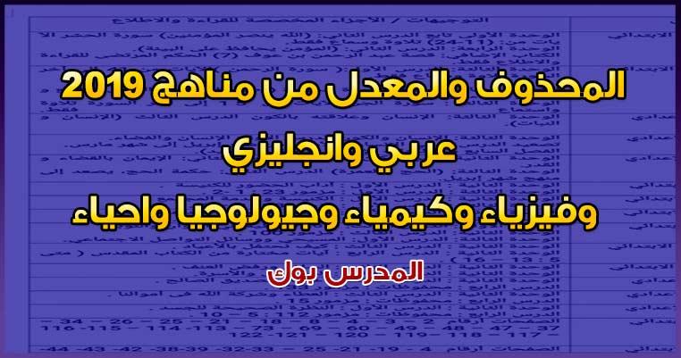 المحذوف والمعدل من مناهج 2019 عربي وانجليزي وفيزياء وكيمياء وجيولوجيا واحياء