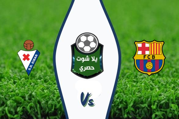 مشاهدة مباراة برشلونة وإيبار بث مباشر اليوم 22/02/2020 الدوري الإسباني
