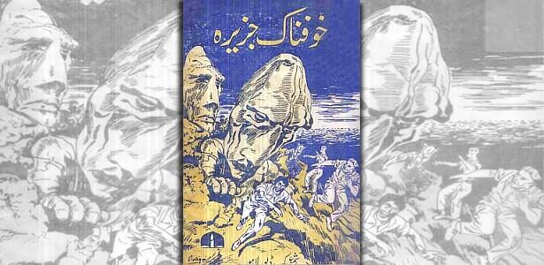 khofnak-jazirah-by-siraj-anwar