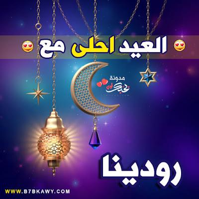 العيد احلى مع رودينا